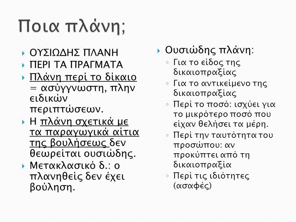 Το αρχαϊκό & κλασικό ρ.δ.