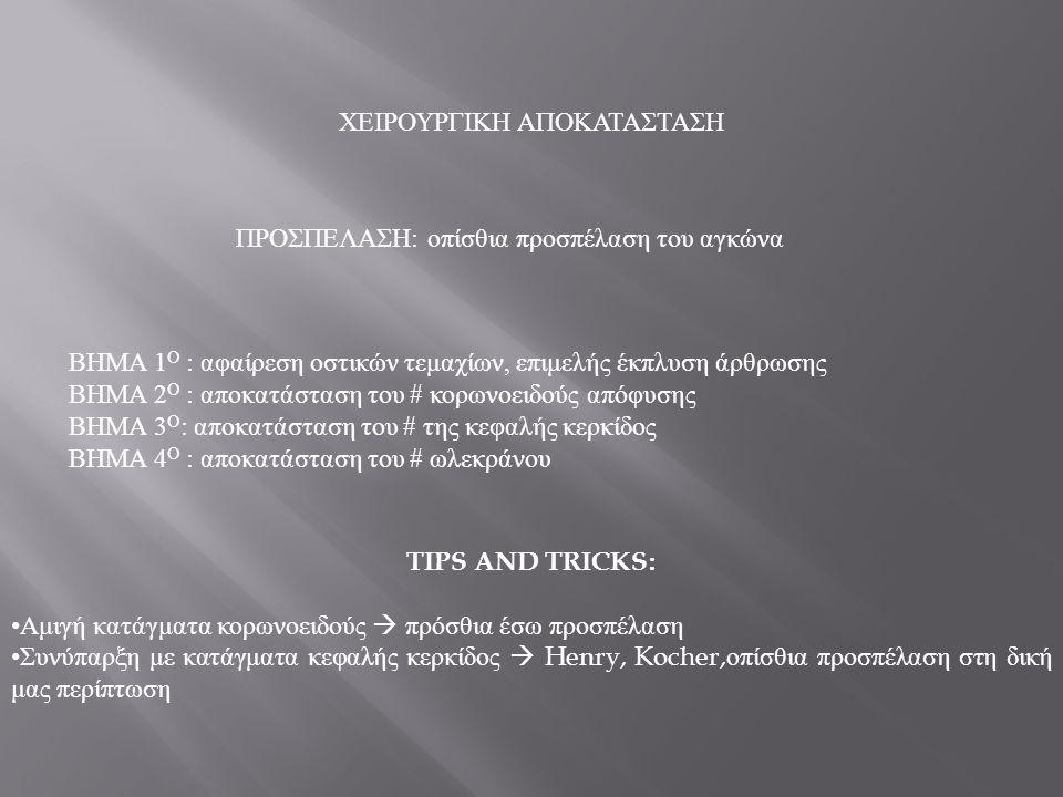 ΧΕΙΡΟΥΡΓΙΚΗ ΤΕΧΝΙΚΗ 1) Καθήλωση με ράμμα (ethibond) της κορωνοειδούς απόφυσης 2)Αρθροπλαστική της κεφαλής κερκίδος (modular) 3)Οστεοσύνθεση με τεχνική ταινίας ελκυσμού του ωλέκρανου (tension band) (2 πλή τοποθέτηση σύρματος ) και βίδες