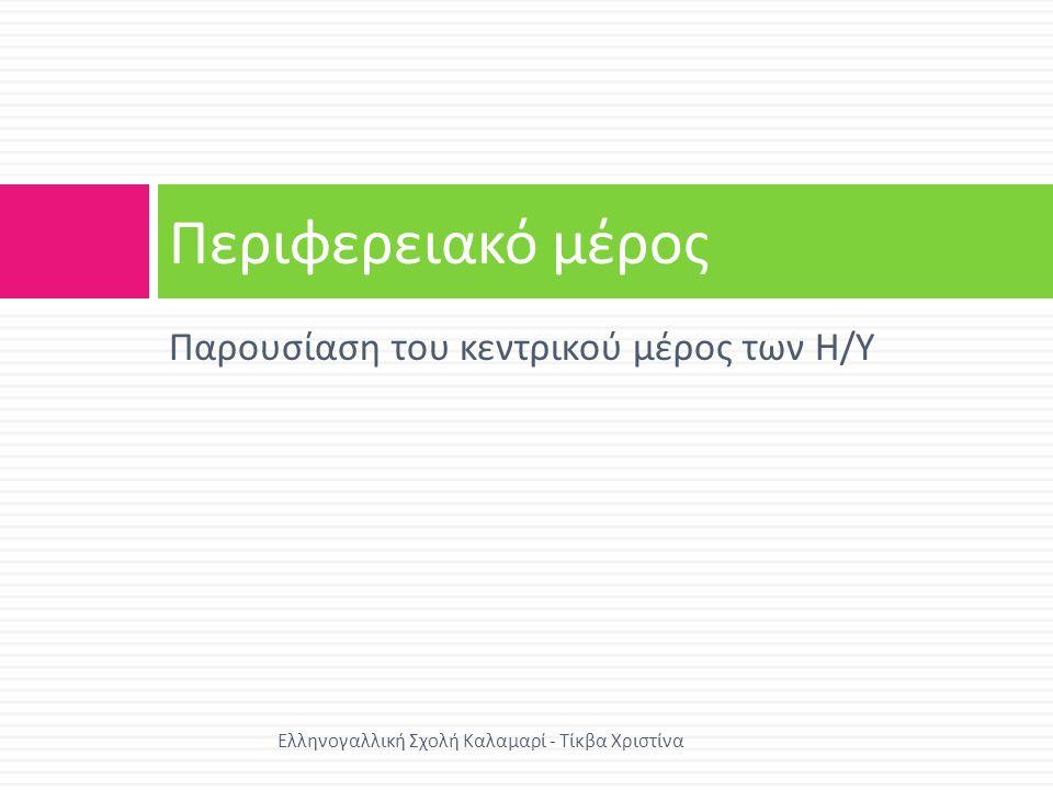 Παρουσίαση του κεντρικού μέρος των Η / Υ Περιφερειακό μέρος Ελληνογαλλική Σχολή Καλαμαρί - Τίκβα Χριστίνα