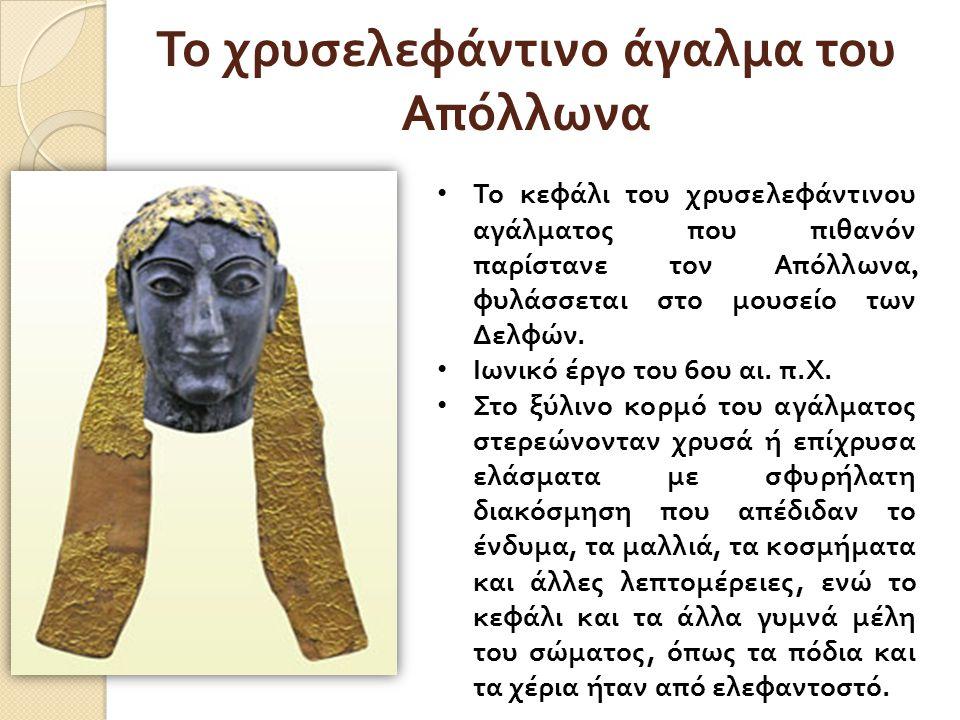 Το χρυσελεφάντινο άγαλμα του Απόλλωνα • Το κεφάλι του χρυσελεφάντινου αγάλματος που πιθανόν παρίστανε τον Απόλλωνα, φυλάσσεται στο μουσείο των Δελφών.
