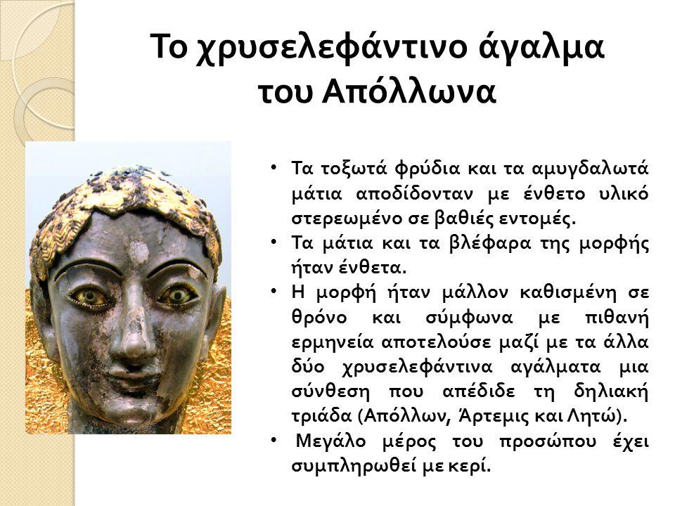 Το χρυσελεφάντινο άγαλμα του Απόλλωνα • Τα τοξωτά φρύδια και τα αμυγδαλωτά μάτια αποδίδονταν με ένθετο υλικό στερεωμένο σε βαθιές εντομές. • Τα μάτια