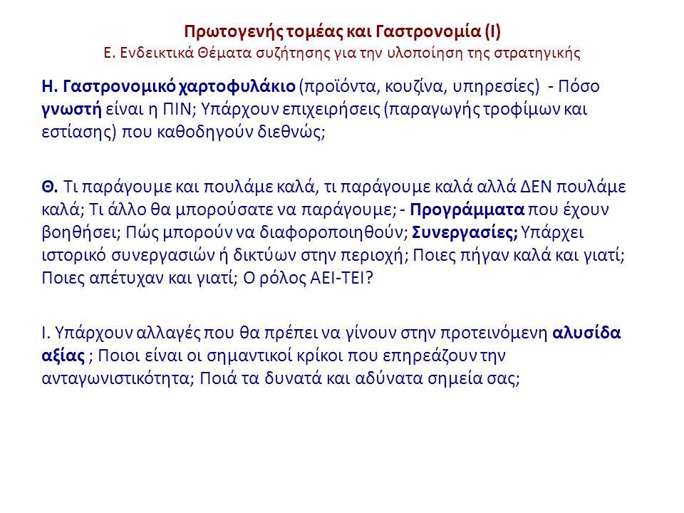 Πολιτισμός και Δημιουργική οικονομία (I) Ε.