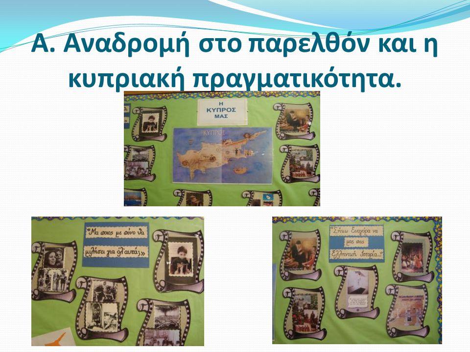 Α. Αναδρομή στο παρελθόν και η κυπριακή πραγματικότητα.