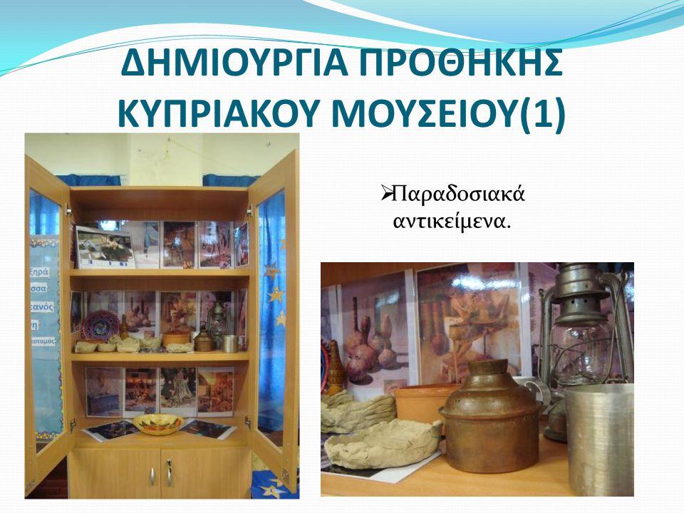 ΔΗΜΙΟΥΡΓΙΑ ΠΡΟΘΗΚΗΣ ΚΥΠΡΙΑΚΟΥ ΜΟΥΣΕΙΟΥ(1)  Παραδοσιακά αντικείμενα.
