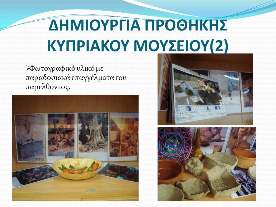 ΔΗΜΙΟΥΡΓΙΑ ΠΡΟΘΗΚΗΣ ΚΥΠΡΙΑΚΟΥ ΜΟΥΣΕΙΟΥ(2)  Φωτογραφικό υλικό με παραδοσιακά επαγγέλματα του παρελθόντος.
