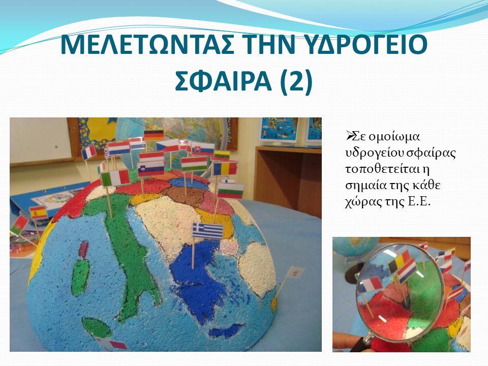 ΜΕΛΕΤΩΝΤΑΣ ΤΗΝ ΥΔΡΟΓΕΙΟ ΣΦΑΙΡΑ (2)  Σε ομοίωμα υδρογείου σφαίρας τοποθετείται η σημαία της κάθε χώρας της Ε.Ε.