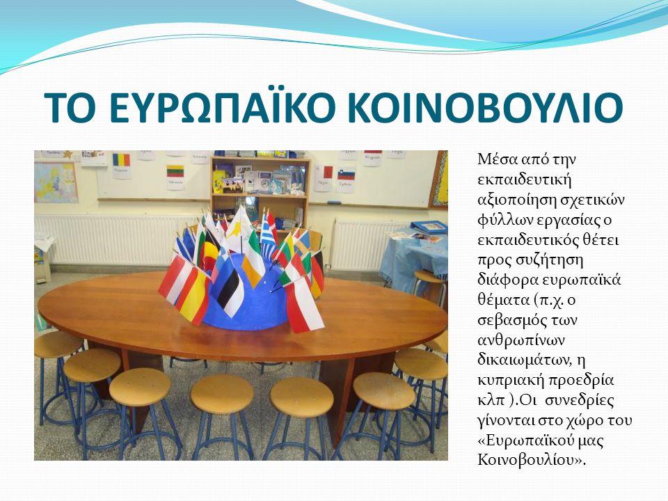 ΤΟ ΕΥΡΩΠΑΪΚΟ ΚΟΙΝΟΒΟΥΛΙΟ Μέσα από την εκπαιδευτική αξιοποίηση σχετικών φύλλων εργασίας ο εκπαιδευτικός θέτει προς συζήτηση διάφορα ευρωπαϊκά θέματα (π