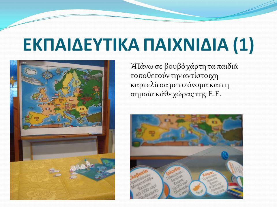 ΕΚΠΑΙΔΕΥΤΙΚΑ ΠΑΙΧΝΙΔΙΑ (1)  Πάνω σε βουβό χάρτη τα παιδιά τοποθετούν την αντίστοιχη καρτελίτσα με το όνομα και τη σημαία κάθε χώρας της Ε.Ε.