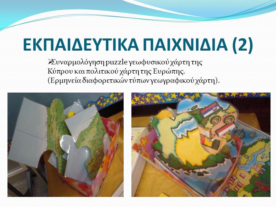 ΕΚΠΑΙΔΕΥΤΙΚΑ ΠΑΙΧΝΙΔΙΑ (2)  Συναρμολόγηση puzzle γεωφυσικού χάρτη της Κύπρου και πολιτικού χάρτη της Ευρώπης. (Ερμηνεία διαφορετικών τύπων γεωγραφικο