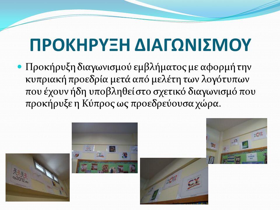 ΠΡΟΚΗΡΥΞΗ ΔΙΑΓΩΝΙΣΜΟΥ  Προκήρυξη διαγωνισμού εμβλήματος με αφορμή την κυπριακή προεδρία μετά από μελέτη των λογότυπων που έχουν ήδη υποβληθεί στο σχε