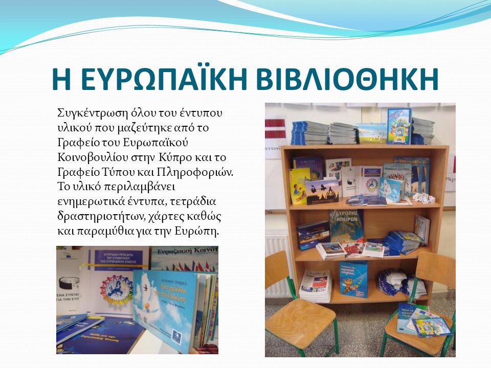 Η ΕΥΡΩΠΑΪΚΗ ΒΙΒΛΙΟΘΗΚΗ Συγκέντρωση όλου του έντυπου υλικού που μαζεύτηκε από το Γραφείο του Ευρωπαϊκού Κοινοβουλίου στην Κύπρο και το Γραφείο Τύπου και Πληροφοριών.