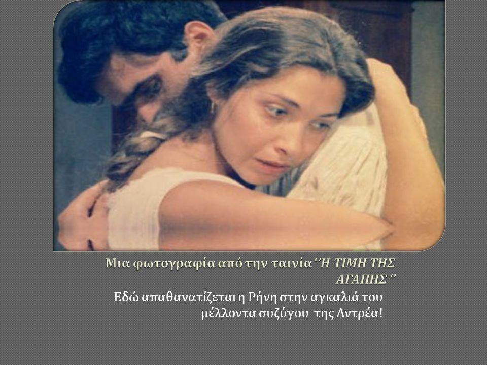 Εδώ απαθανατίζεται η Ρήνη στην αγκαλιά του μέλλοντα συζύγου της Αντρέα !