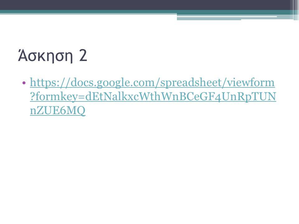 Άσκηση 2 •https://docs.google.com/spreadsheet/viewform ?formkey=dEtNalkxcWthWnBCeGF4UnRpTUN nZUE6MQhttps://docs.google.com/spreadsheet/viewform ?formkey=dEtNalkxcWthWnBCeGF4UnRpTUN nZUE6MQ