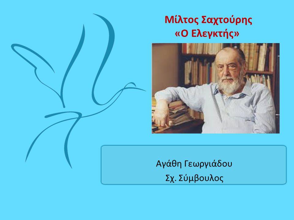 Μίλτος Σαχτούρης «Ο Ελεγκτής» Αγάθη Γεωργιάδου Σχ. Σύμβουλος