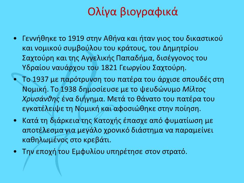 Ολίγα βιογραφικά •Γεννήθηκε το 1919 στην Αθήνα και ήταν γιος του δικαστικού και νομικού συμβούλου του κράτους, του Δημητρίου Σαχτούρη και της Αγγελικής Παπαδήμα, δισέγγονος του Υδραίου ναυάρχου του 1821 Γεωργίου Σαχτούρη.