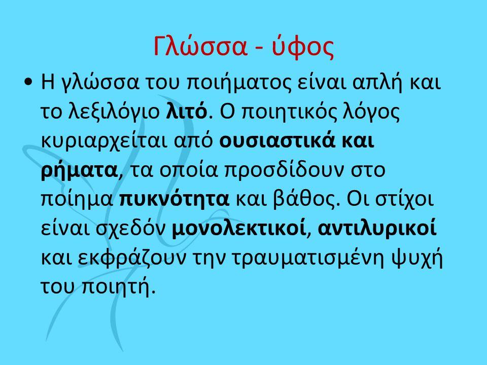 Γλώσσα - ύφος •Η γλώσσα του ποιήματος είναι απλή και το λεξιλόγιο λιτό.