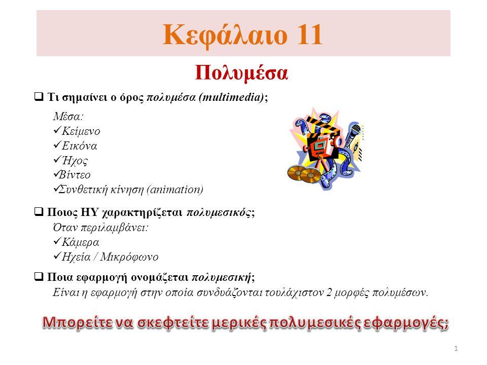 Κεφάλαιο 11 Πολυμέσα  Τι σημαίνει ο όρος πολυμέσα (multimedia);  Ποιος ΗΥ χαρακτηρίζεται πολυμεσικός; Μέσα:  Κείμενο  Εικόνα  Ήχος  Βίντεο  Συν