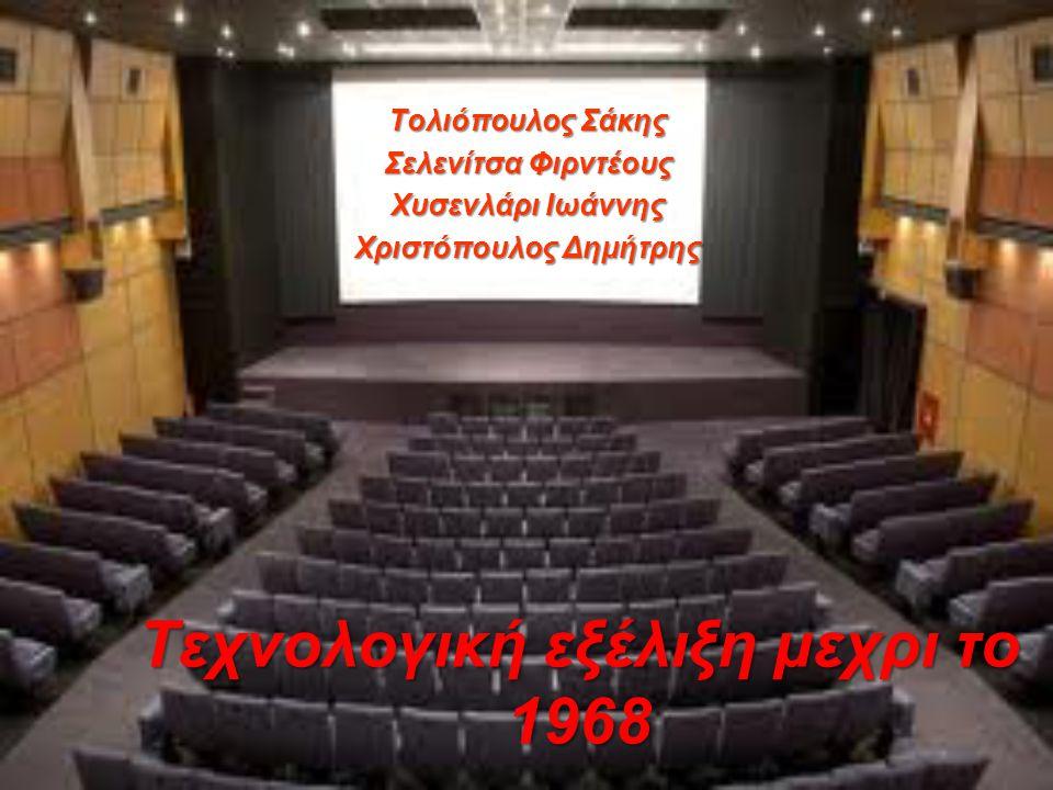 Πρώιμος κινηματογράφος 1888 : πρώτη προσπάθεια για καταγραφή της κίνησης.