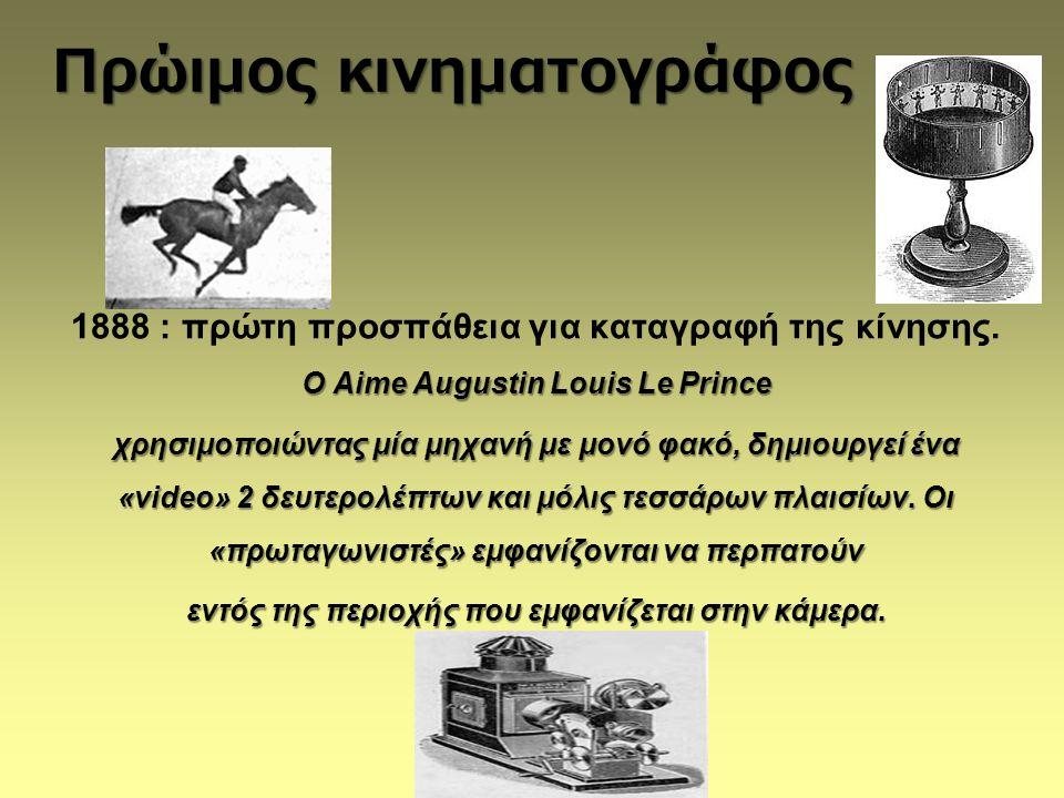 Πρώιμος κινηματογράφος 1888 : πρώτη προσπάθεια για καταγραφή της κίνησης. Ο Aime Augustin Louis Le Prince χρησιμοποιώντας μία μηχανή με μονό φακό, δημ