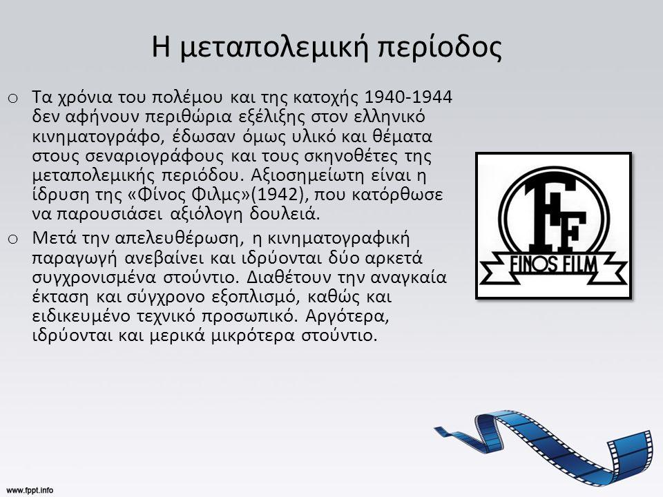 Η μεταπολεμική περίοδος o Τα χρόνια του πολέμου και της κατοχής 1940-1944 δεν αφήνουν περιθώρια εξέλιξης στον ελληνικό κινηματογράφο, έδωσαν όμως υλικό και θέματα στους σεναριογράφους και τους σκηνοθέτες της μεταπολεμικής περιόδου.