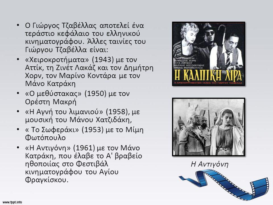 • Ο Γιώργος Τζαβέλλας αποτελεί ένα τεράστιο κεφάλαιο του ελληνικού κινηματογράφου.