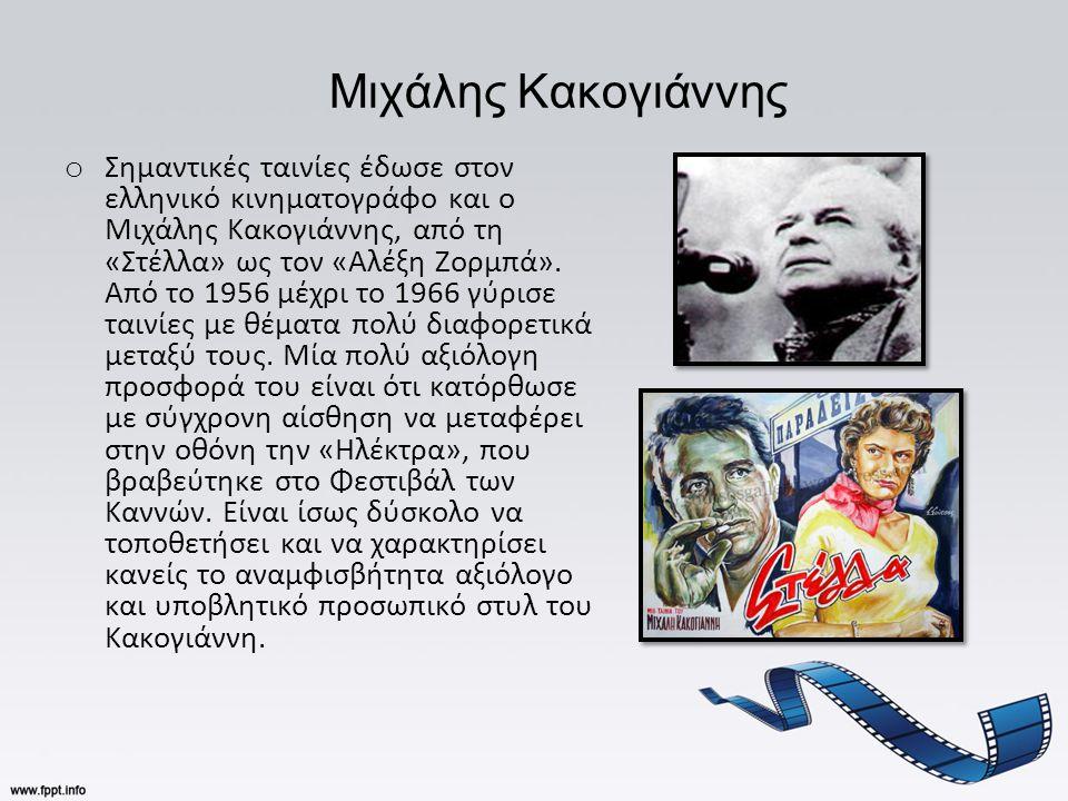 Μιχάλης Κακογιάννης o Σημαντικές ταινίες έδωσε στον ελληνικό κινηματογράφο και ο Μιχάλης Κακογιάννης, από τη «Στέλλα» ως τον «Αλέξη Ζορμπά».