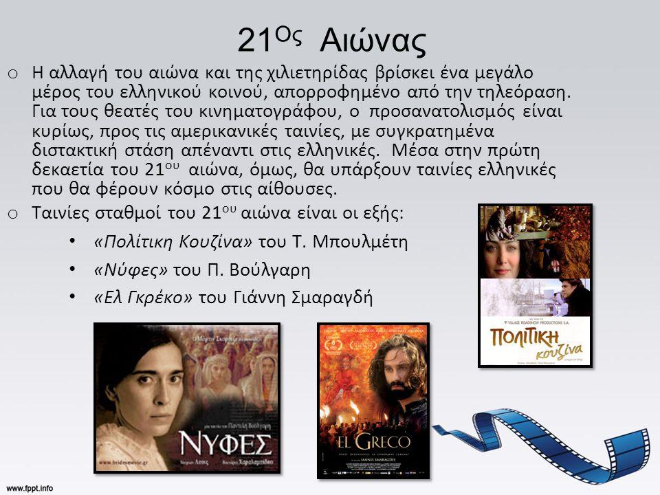 21 Ος Αιώνας o Η αλλαγή του αιώνα και της χιλιετηρίδας βρίσκει ένα μεγάλο μέρος του ελληνικού κοινού, απορροφημένο από την τηλεόραση.