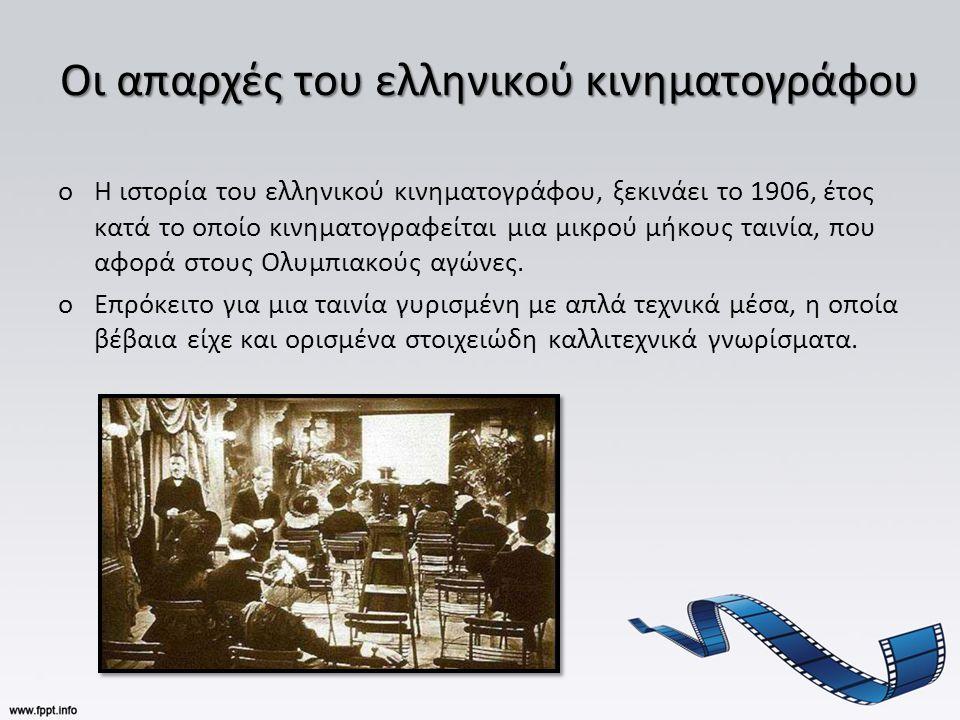 Οι απαρχές του ελληνικού κινηματογράφου oΗ ιστορία του ελληνικού κινηματογράφου, ξεκινάει το 1906, έτος κατά το οποίο κινηματογραφείται μια μικρού μήκους ταινία, που αφορά στους Ολυμπιακούς αγώνες.