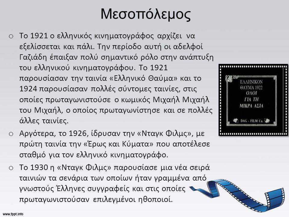 Μεσοπόλεμος o Το 1921 ο ελληνικός κινηματογράφος αρχίζει να εξελίσσεται και πάλι.