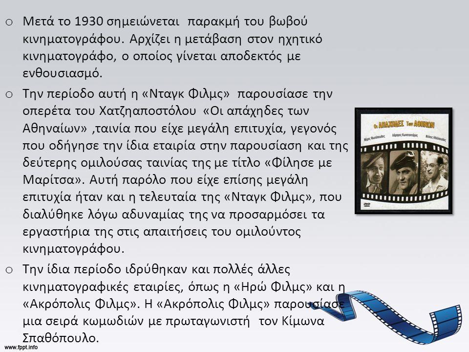 o Τον ίδιο χρόνο ο Ορέστης Λάσκος γύρισε την ταινία «Δάφνις και Χλόη», που θεωρείται η πρώτη ρεαλιστική ελληνική ταινία.