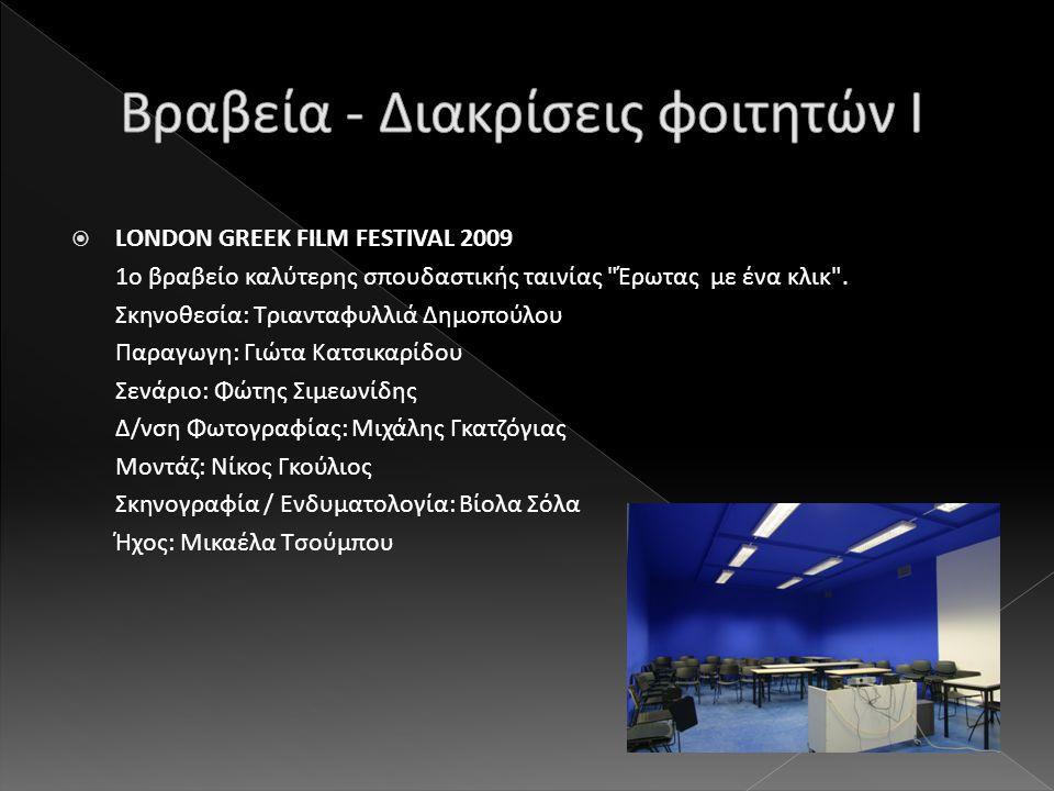  LONDON GREEK FILM FESTIVAL 2009 1o βραβείο καλύτερης σπουδαστικής ταινίας