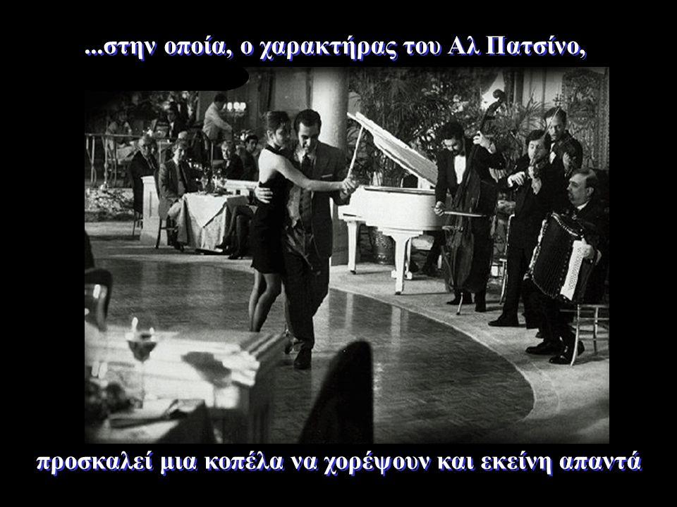 Στην ταινία «Άρωμα Γυναίκας» υπάρχει μια αξέχαστη σκηνή...