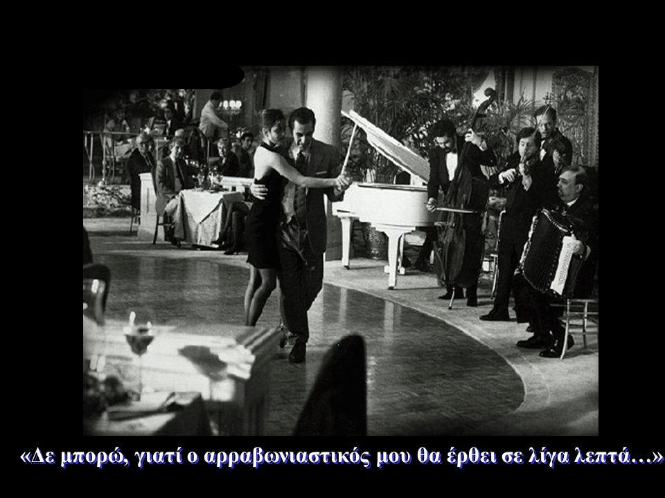 ...στην οποία, ο χαρακτήρας του Αλ Πατσίνο, προσκαλεί μια κοπέλα να χορέψουν και εκείνη απαντά