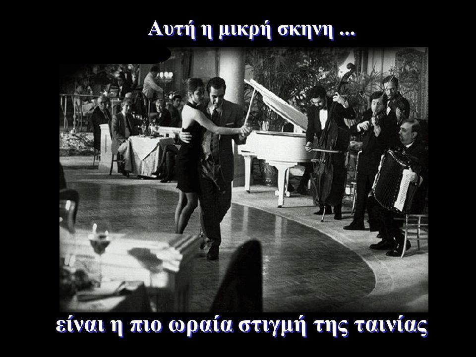 «Άλλοι ζουν μια ολόκληρη ζωή σε ένα λεπτό» Απαντά εκείνος και την σηκώνει να χορέψουν ένα τανγκό