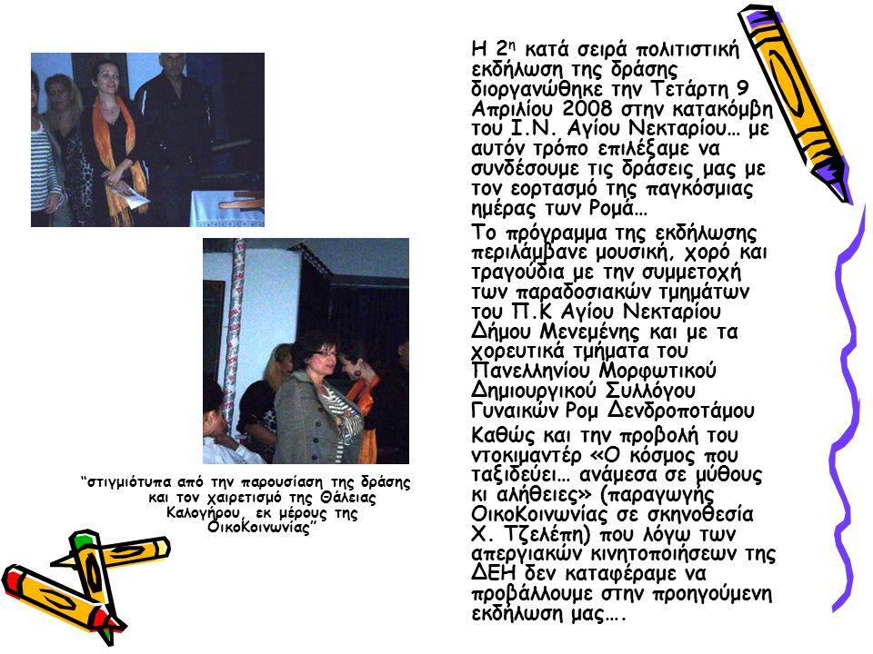 στιγμιότυπα από την παρουσίαση της δράσης και τον χαιρετισμό της Θάλειας Καλογήρου, εκ μέρους της ΟικοΚοινωνίας Η 2 η κατά σειρά πολιτιστική εκδήλωση της δράσης διοργανώθηκε την Τετάρτη 9 Απριλίου 2008 στην κατακόμβη του Ι.Ν.