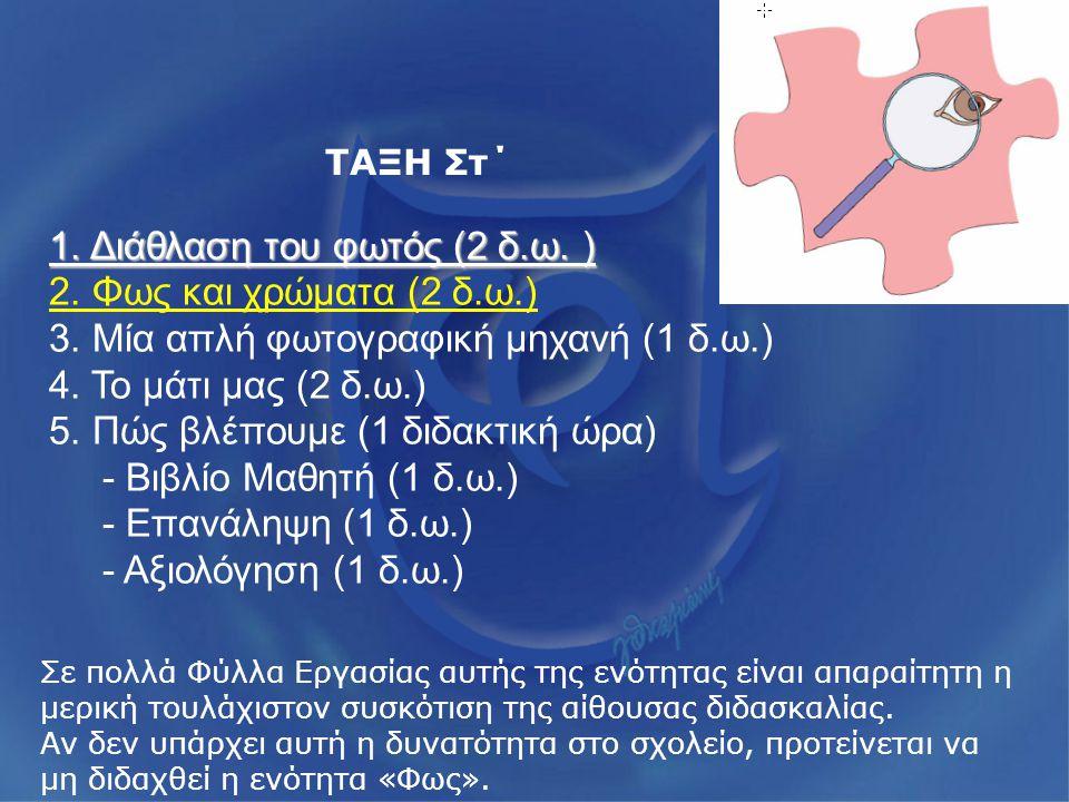 ΒΙΒΛΙΟ ΔΑΣΚΑΛΟΥ (σελ.210-212) ΤΕΤΡΑΔΙΟ ΕΡΓΑΣΙΩΝ (σελ.