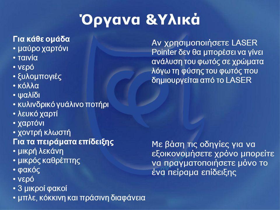 Βιβλίο Μαθητή (σελ.107) Βιβλίο Μαθητή (σελ.