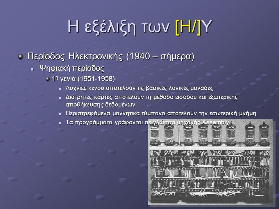 11 Η εξέλιξη των [Η/]Υ Περίοδος Ηλεκτρονικής (1940 – σήμερα)  Ψηφιακή περίοδος 1 η γενιά (1951-1958)  Λυχνίες κενού αποτελούν τις βασικές λογικές μο