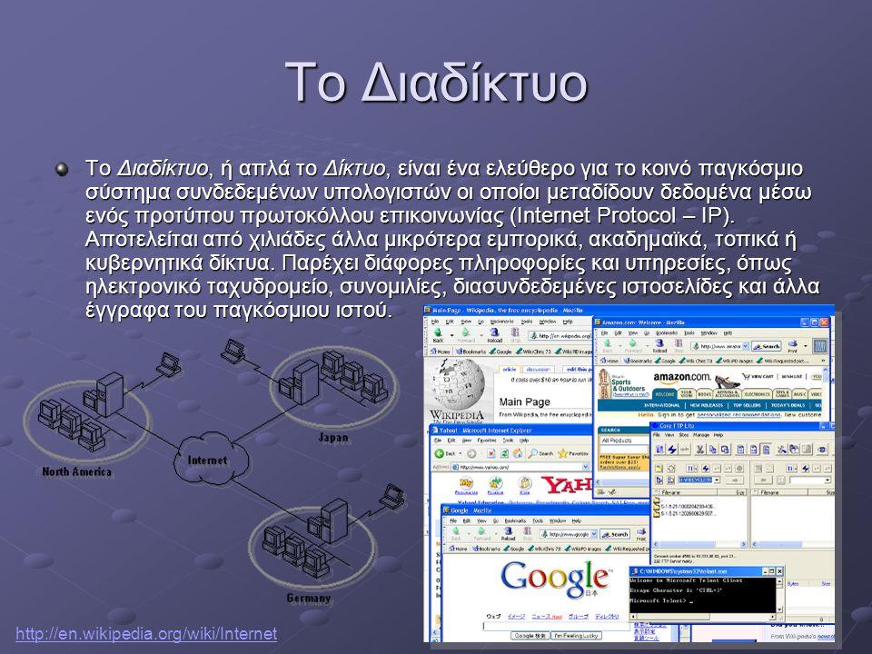 17 Το Διαδίκτυο Το Διαδίκτυο, ή απλά το Δίκτυο, είναι ένα ελεύθερο για το κοινό παγκόσμιο σύστημα συνδεδεμένων υπολογιστών οι οποίοι μεταδίδουν δεδομέ