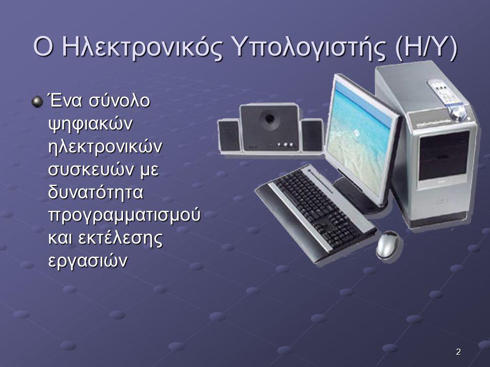 2 Ο Ηλεκτρονικός Υπολογιστής (Η/Υ) Ένα σύνολο ψηφιακών ηλεκτρονικών συσκευών με δυνατότητα προγραμματισμού και εκτέλεσης εργασιών