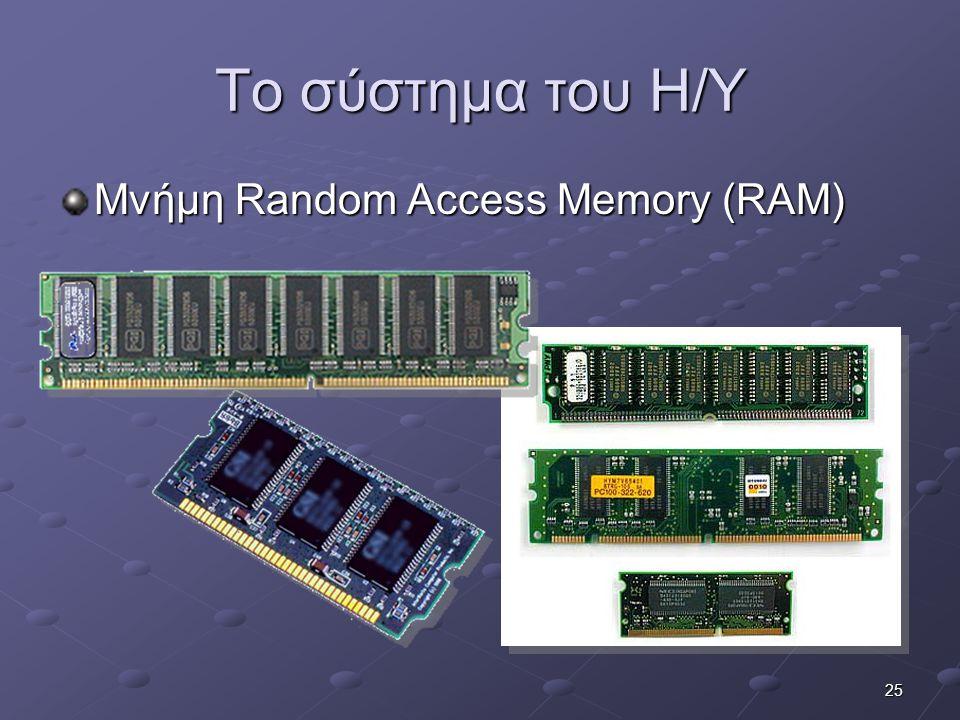 25 Το σύστημα του Η/Υ Μνήμη Random Access Memory (RAM)
