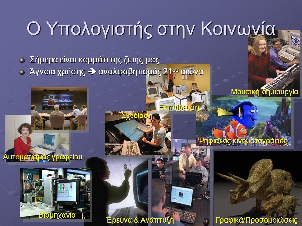 4 Αυτοματισμός γραφείου Βιομηχανία Έρευνα & Ανάπτυξη Ψηφιακός κινηματογράφος Μουσική δημιουργία Γραφικά/Προσομοιώσεις Σχεδίαση Ο Υπολογιστής στην Κοιν
