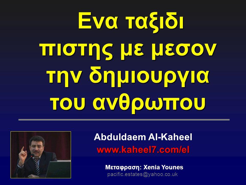 Ενα ταξιδι πιστης με μεσον Ενα ταξιδι πιστης με μεσον την δημιουργια του ανθρωπου Abduldaem Al-Kaheelwww.kaheel7.com/el Μεταφραση: Xenia Younes pacific.estates@yahoo.co.uk