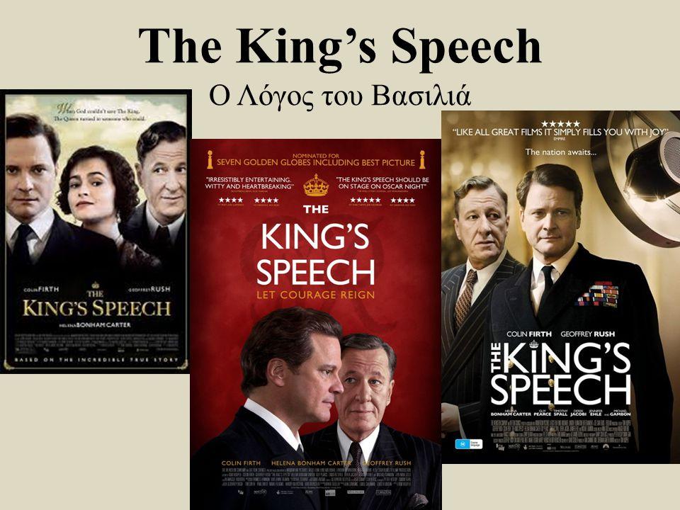 The King's Speech Ο Λόγος του Βασιλιά