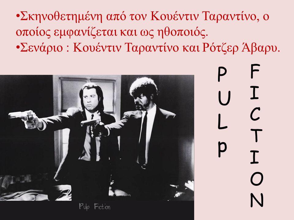 • Σκηνοθετημένη από τον Κουέντιν Ταραντίνο, ο οποίος εμφανίζεται και ως ηθοποιός. • Σενάριο : Κουέντιν Ταραντίνο και Ρότζερ Άβαρυ. PULpPULp FICTIONFIC