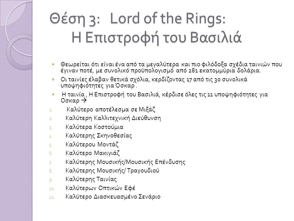 Θέση 3: Lord of the Rings: Η Επιστροφή του Βασιλιά  Θεωρείται ότι είναι ένα από τα μεγαλύτερα και πιο φιλόδοξα σχέδια ταινιών που έγιναν ποτέ, με συν