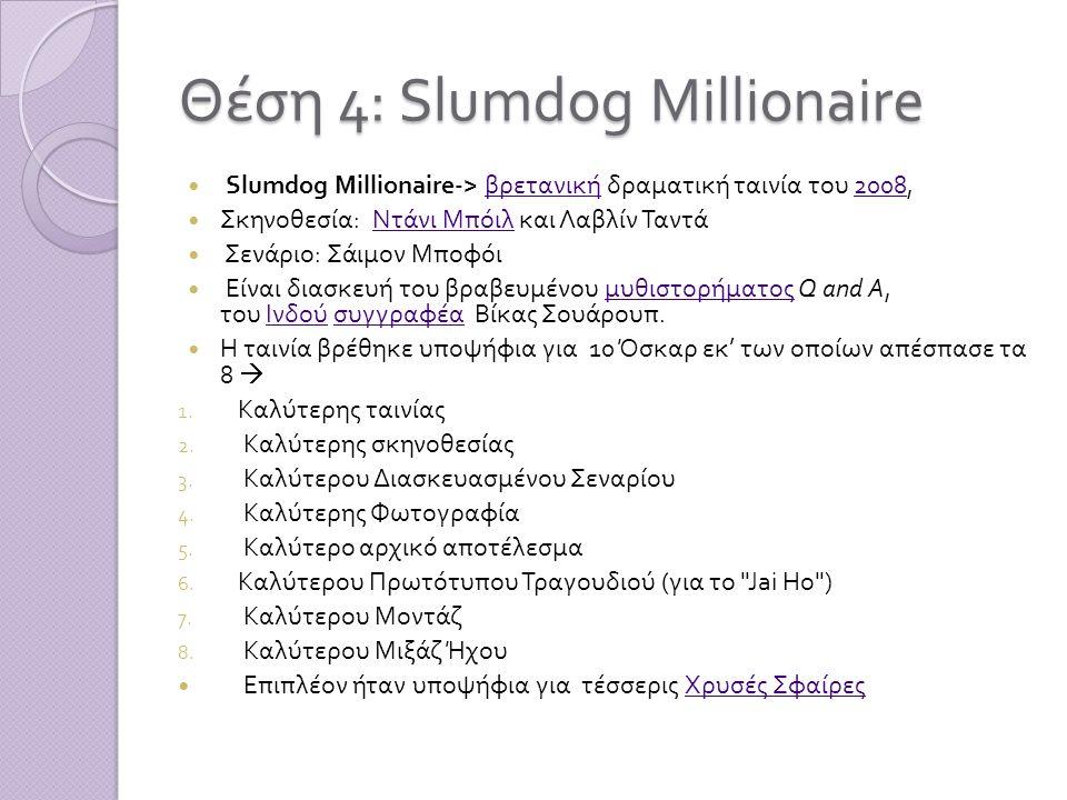 Θέση 4: Slumdog Millionaire  Slumdog Millionaire-> βρετανική δραματική ταινία του 2008, βρετανική2008  Σκηνοθεσία : Ντάνι Μπόιλ και Λαβλίν Ταντά Ντά