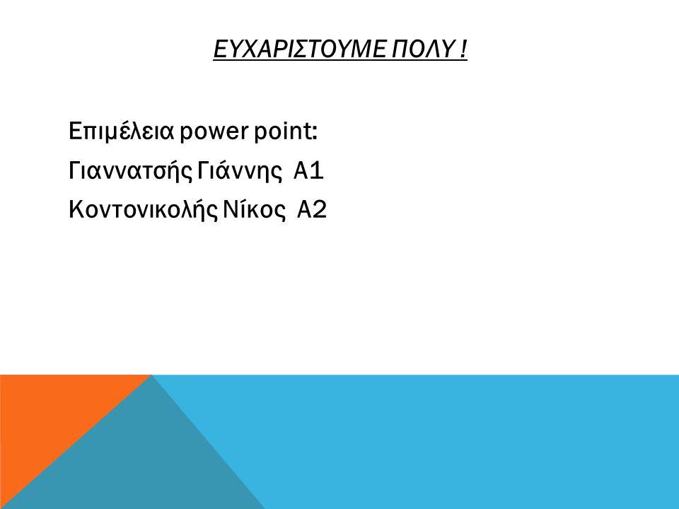 ΕΥΧΑΡΙΣΤΟΥΜΕ ΠΟΛΥ ! Επιμέλεια power point: Γιαννατσής Γιάννης Α1 Κοντονικολής Νίκος Α2