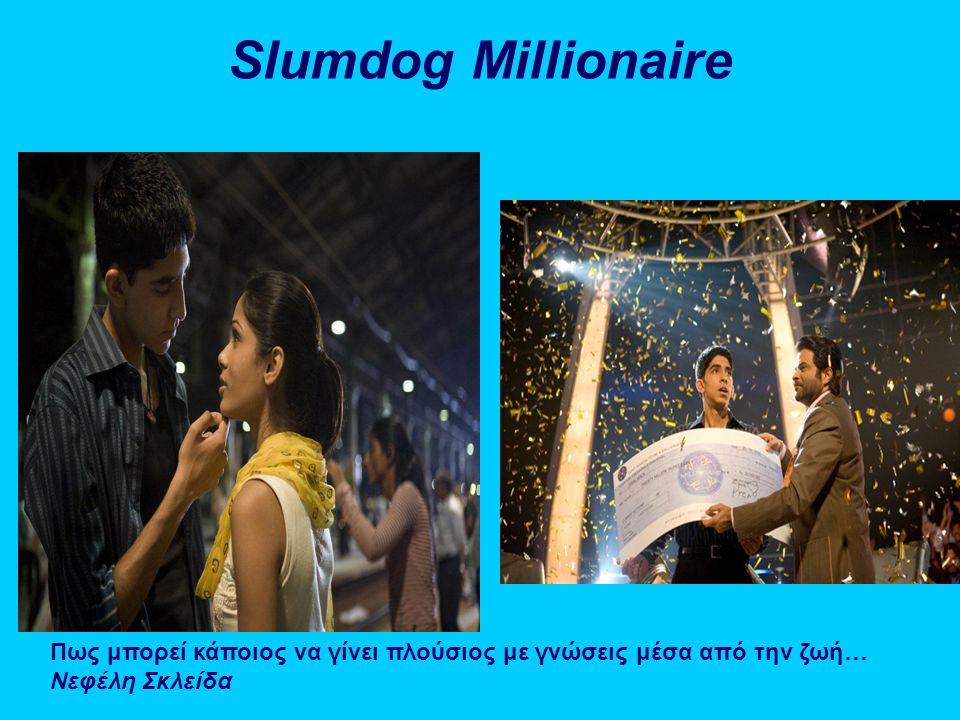 Slumdog Millionaire Πως μπορεί κάποιος να γίνει πλούσιος με γνώσεις μέσα από την ζωή… Νεφέλη Σκλείδα