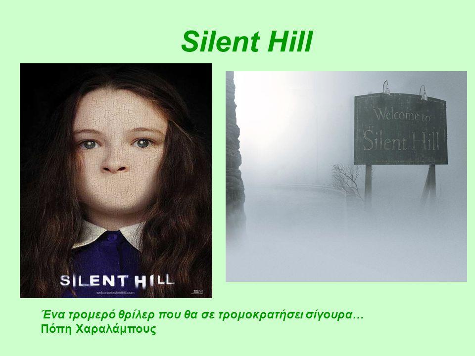 Silent Hill Ένα τρομερό θρίλερ που θα σε τρομοκρατήσει σίγουρα… Πόπη Χαραλάμπους